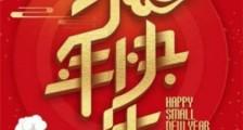 佛教新年祝福语大汇集 新春佳节用佛教禅语祝贺